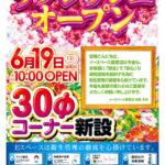 Eスペース篠栗店(2020年6月19日リニューアル・福岡県)
