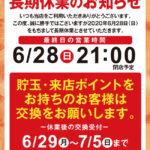 ニラク郡山駅前店(近日リニューアル・福島県)