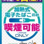 グランワールドカップ(2020年6月6日リニューアル・鳥取県)