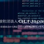 8月の適合は無し、全て不適合 ~GLI Japan型式試験8月
