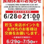 ニラク渋川有馬店(近日リニューアル・群馬県)