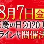 夏の恒例イベント「花慶の日」、初のオンライン開催へ