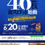 大門ハピー(2020年6月20日リニューアル・広島県)