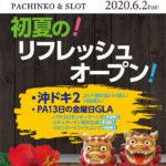 パーラーゴッド(2020年6月2日リニューアル・広島県)
