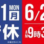 アメニティーパーラーJACK足寄店(2020年6月2日リニューアル・北海道)