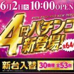 アーリーバード発寒店(2020年6月2日リニューアル・北海道)