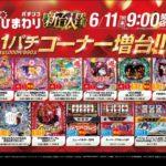 ひまわり函館店(2020年6月11日リニューアル・北海道)