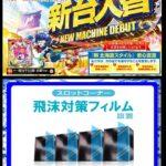 PANDORA 手稲店(2020年6月10日リニューアル・北海道)