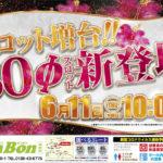 パチンコボンボン(2020年6月11日リニューアル・北海道)