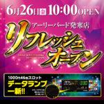 アーリーバード発寒店(2020年6月26日リニューアル・北海道)