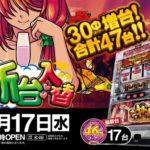 KEIZ手稲店(2020年6月17日リニューアル・北海道)
