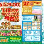 ぷちハビ 芦別駅前店(2020年6月26日リニューアル・北海道)