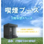Dinojoy(2020年6月8日リニューアル・兵庫県)