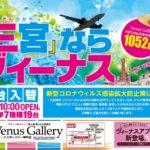 ヴィーナスギャラリー神戸店(2020年6月25日リニューアル・兵庫県)