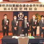 兵庫青年部会が総会、米田部会長を再任
