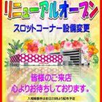 ホームランGOGO野々市店(2020年6月26日リニューアル・石川県)