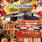 INDY500(2020年6月5日リニューアル・岩手県)