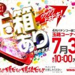 WINS一関(2020年7月3日リニューアル・岩手県)