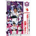 「ビックマーチ」のジョイパック、茨城県初のプロ野球チームのスポンサーに就任