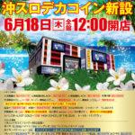 nikko 高松中央店(2020年6月18日リニューアル・香川県)