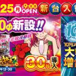 チャレンジャー(2020年5月25日リニューアル・神奈川)