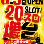 ピーバンク港南台店(2020年6月5日リニューアル・神奈川県)