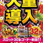 SKIPスロットクラブ小田原錦通り店(2020年6月15日リニューアル・神奈川県)