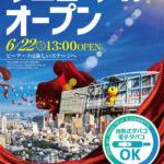 ピーアーク相模原ピーくんステージ(2020年6月22日リニューアル・神奈川県)
