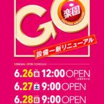 楽園 上永谷店(2020年6月26日リニューアル・神奈川県)