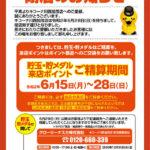 キコーナ川西加茂店(2020年6月28日閉店・兵庫県)