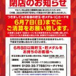 マルハン村山店(2020年6月7日閉店・山形県)