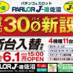 パーラー J-遊 佐沼店(2020年6月1日リニューアル・宮城県)