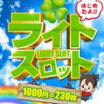 スロットハウスムサシ矢本店(2020年6月5日リニューアル・宮城県)