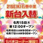 21SEIKI石巻中里(2020年6月15日リニューアル・宮城県)