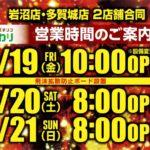 ひまわり宮城岩沼店(2020年6月19日リニューアル・宮城県)