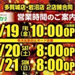 ひまわり宮城多賀城店(2020年6月19日リニューアル・宮城県)