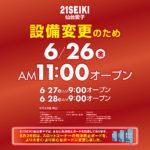 21SEIKI 仙台愛子(2020年6月26日リニューアル・宮城県)