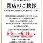 MQリゾート南町田店(2020年6月14日閉店・東京都)