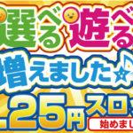 チャンピオン穂高店(2020年6月15日リニューアル・長野県)