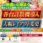 SUPER COSMO 法隆寺店(2020年6月25日リニューアル・奈良県)