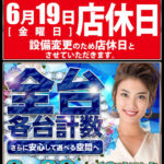 SUPER COSMO PREMIUM香芝店(2020年6月20日リニューアル・奈良県)