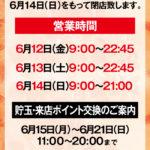 ニラク美術館通り店(2020年6月14日閉店・福島県)