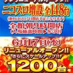 nikko十日市店(2020年6月17日リニューアル・岡山県)