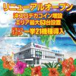 nikko平井店(2020年6月19日リニューアル・岡山県)