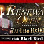 BLACK BIRD(2020年7月4日リニューアル・大阪府)