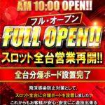 HYPER ARROW 泉北店(2020年5月30日リニューアル・大阪府)