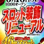 K'ZONE(2020年6月16日リニューアル・大阪府)