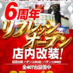 メトロプレミアム都島(2020年6月25日リニューアル・大阪府)