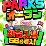 パークス和泉中央店(2020年5月16日リニューアル・大阪府)