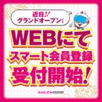 楽園渋谷駅前店(近日グランドオープン・東京都)